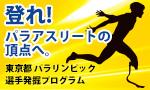 パラ発掘 東京都 パラリンピック選手発掘プログラム